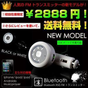FMトランスミッター ワイヤレス ブルートゥース 車載 音楽再生 選べる2色 黒 白  iPhone USB iPad スマートフォン スマホ 無線 充電 シガー 12V 24V@a339 zest-group