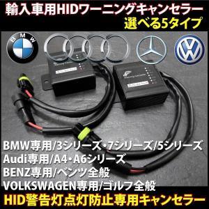 HID ワーニングキャンセラー 玉切れ警告灯 キャンセル 2個 BMW ベンツ アウディ A4 A6 フォルクスワーゲン VW ゴルフ     @a031|zest-group