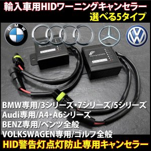 HID ワーニングキャンセラー 玉切れ警告灯 キャンセル 2個 BMW ベンツ アウディ A4 A6 フォルクスワーゲン VW ゴルフ 条件付 送料無料 あす つく @a031|zest-group