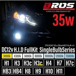 HID キット 55W HIDフルキット 1年保証 H1 H3 H3C H4 H7 H7C H8 H9 H10 H11 HB3 HB4 D2 ブロス製 薄型バラスト  @a039a|zest-group
