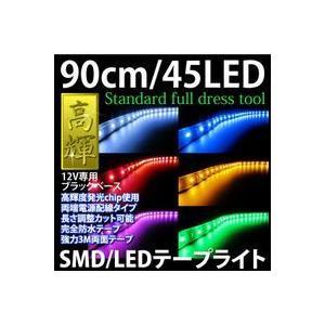 LEDテープライト 90cm 45LED 防水 カットOK 黒ベース テープLED 6色 ピンク ホワイト ブルー レッド グリーン アンバー 条件付/送料無料 ◆@a073|zest-group