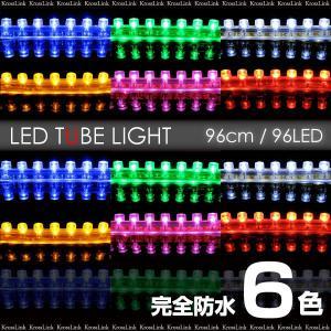 LED チューブライト 96cm 96LED 柔軟性抜群 防水 長さ調整可 色選択 ホワイト ブルー ピンク レッド アンバー グリーン  @a081|zest-group