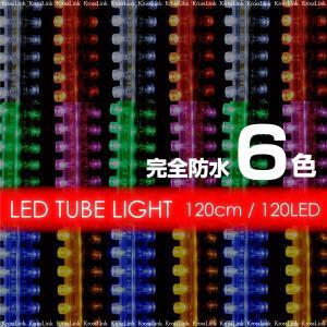 LED チューブライト 120cm 120LED 柔軟性抜群 防水 長さ調整可 色選択 ホワイト ブルー ピンク レッド アンバー グリーン  @a082|zest-group