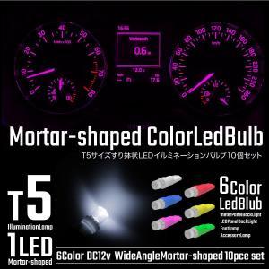 T5 LED 拡散 広角 10個セット ブルー アンバー ピンク ホワイト レッド グリーン 青 オレンジ 桃 白 赤 緑   @a120|zest-group
