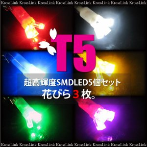 T5 3LED 開花型 3連 メーター エアコンパネル球 5個 選べるカラー6色 橙 緑 ピンク 青 白 赤 シガーライター  灰皿照明   @a122|zest-group