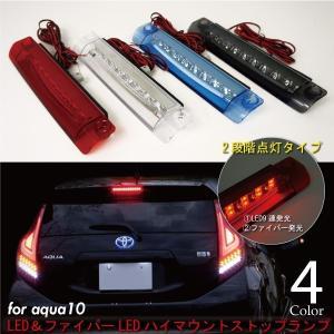 トヨタ アクア パーツ LED ハイマウントストップランプ LEDファイバー 防水 4カラー 10系 ブレーキランプ 条件付 送料無料 _@a174a