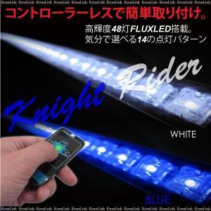 ナイトライダー LED 高輝度48灯 コントローラーレス/リモコン 全長55cm 白/青  簡単取付 14点灯パターン ホワイト/ブルー 条件付/送料無料 @a269(a269|zest-group