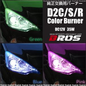 HIDバルブ D2R D2S D2C 35W 交換用HIDバーナー 保証付 カラーバルブ選べる3色 ピンク 桃 グリーン 緑 ブルー 青 安心の1年保証付  @a321|zest-group