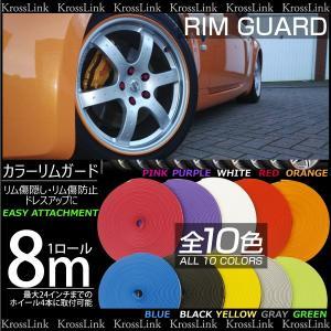 リムガード ホイール プロテクター ブラック 8M ロール 簡単 傷防止 10色 ホイールステッカー リムラインモール 条件付 送料無料 あす つく @a355 zest-group