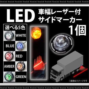 LED サイドマーカー 12V/24V 車幅レーザー付 ホワイト/ブルー/レッド/アンバー/グリーン 選べる5色 LED7灯 単品 バス トラック 条件付/送料無料 @a367 zest-group