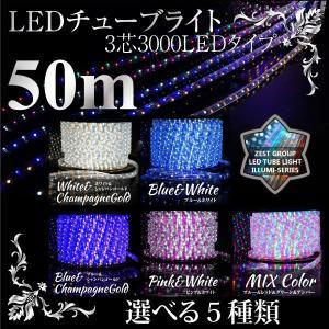 LED チューブライト ロープライト イルミネーション 50M 3000球 3芯 8種 ミックス 青 白 青 SG 白 ピンク 白 SG   @a412 zest-group