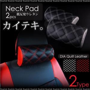 ネックパッド 低反発 ダブルステッチ キルティング PVCレザー 赤/黒 白/黒 2個 ネックパット/ネックピロー/クッション 条件付/送料無料 @a439 zest-group
