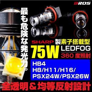 フォグランプ LED/バルブ H8/H11/H16 HB4 PSX24W PSX26W 75W/SHARP製素子 2個 12V/24V ホワイト/白/汎用/フォグライト 条件付/送料無料 @a440