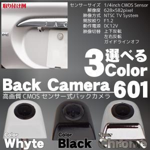 バックカメラ 広角 防水 小型 CMOSセンサー ガイドライン/切替 上下反転/左右反転 色選択【 ホワイト/ブラック/シルバー 】 条件付/送料無料 @a446|zest-group