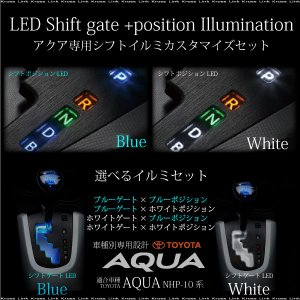 トヨタ アクア シフトポジション/シフトゲートイルミ LED ブルー ホワイト イルミネーション シフポジ シフトイルミ 青 白 条件付/送料無料 @a475