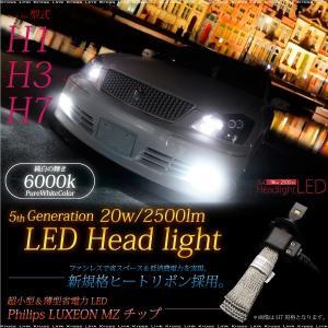 LED 20W 2500lm 6000K H1 H3 H7 ホワイト バルブ ヘッドライト 純白光 12V/24V 左右 ヒートリボン 2500ルーメン 条件付/送料無料 @a519|zest-group