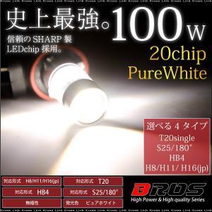 LED 100W シャープ製LEDチップ×20発 ホワイト 2個 規格選択 H8 H11 H16 HB4 T20 シングル S25/BA15s 180° 無極性 白 条件付/送料無料 @a525|zest-group