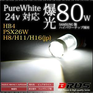 80W LED HB4 H8 H11 H16 PSX26W ホワイト サムスンチップ 12V/24V 無極性 2個 フォグランプ 等に 6000K バルブ 白 条件付/送料無料 @a528|zest-group