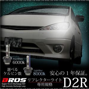 D2R HID バルブ リフレクターライト車 グレア光対策 6000K 8000K 左右2個 ヘッドライト シェード 1年保証 バーナー     @a549|zest-group