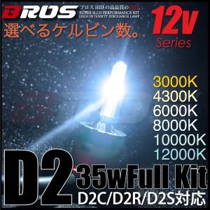 HID D2S D2R D2C 35W HIDキット 純正交換 12V 1年保証 選べるケルビン 3000K 4300K 6000K 8000K 10000K 12000K   _a594|zest-group
