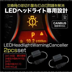 LED キャンセラー ヘッドライト用 12V 2本 ワーニングキャンセラー H1 H3 HB3 HB4 H10 H7 H8 H9 H11 H4 Hi/Lo 抵抗器 条件付 送料無料 _@a624