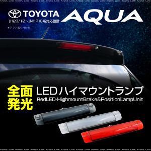 トヨタ アクア ハイマウントストップランプ LED 全面発光 3カラー クリアレンズ レッドレンズ スモークレンズ NHP10 条件付 送料無料 _@a756a