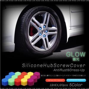 ホイールナットカバー ホイールナットキャップ 19HEX シリコン製 20個 蓄光タイプ 全5色 青 緑 黄色 赤 紫 ヘキサゴン 19mm   @a773 zest-group