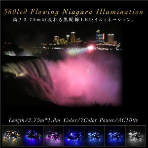 イルミネーション ナイアガラ 流れる LED 560球 2.75/1.8m 黒配線 屋外/屋内用 クリスマス ライト 防水 室外 室内 野外 条件付 送料無料 _@a807
