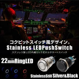 スイッチ 車 LED 汎用 プッシュスイッチ 3極 22mm ロック付き 12V 24V 銀 黒メッキ ホワイト レッド ブルー オルタネートスイッチ   @a856 zest-group