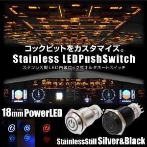 スイッチ 車 LED 汎用 プッシュスイッチ 3極 18mm ロック付き 12V 24V 銀 黒メッキ ホワイト レッド ブルー オルタネートスイッチ   @a857 zest-group