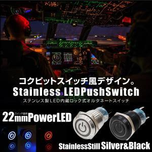 スイッチ 車 LED 汎用 プッシュスイッチ 3極 22mm ロック付き 12V 24V 銀 黒メッキ ホワイト レッド ブルー オルタネートスイッチ   @a858 zest-group
