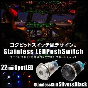 スイッチ 車 LED 汎用 プッシュスイッチ 3極 22mm ロック付き 12V 24V 銀 黒メッキ ホワイト レッド ブルー オルタネートスイッチ   @a860 zest-group
