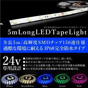 LEDテープライト 防水 24V 5m 幅10mm 5050SMD×150発 両側配線 カット可能 5色 白 暖色 青 緑 ピンク トラック 船舶用品 条件付 送料無料 _@a864|zest-group