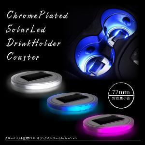 ドリンクホルダー LED イルミネーション ソーラー充電 配線不要 3色 白/青/桃 カップホルダーイルミネーション ホワイト/ブルー/ピンク あすつく @a873 zest-group