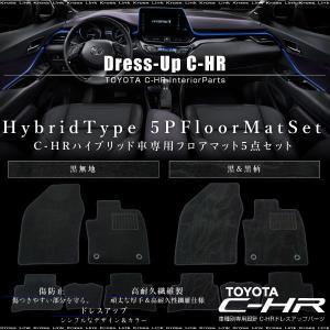 C-HR トヨタ ハイブリッド フロアマット フロント リア 5点セット ブラック 無地 黒柄 運転...