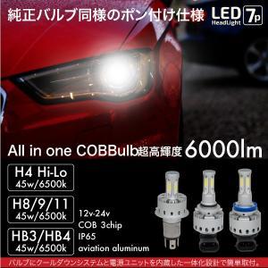 LEDバルブ COB 爆光 45W 6500K 6000lm H4 Hi/Lo H8 H9 H11 HB3 HB4 一体型 12V 24V 簡単取付け ヘッドライト フォグランプ 条件付 送料無料 _@a940|zest-group