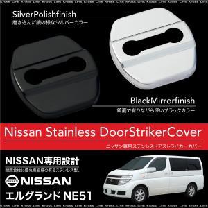 エルグランド NE51 ドアストライカーカバー 4個 ステンレス製 ブラッククロームメッキ シルバー 条件付 送料無料 _@a977|zest-group