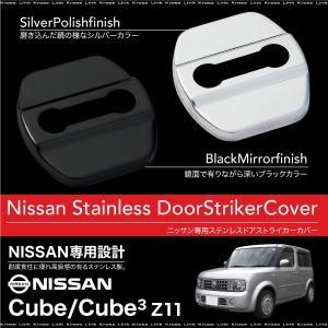 キュープ キュープキュービック BZ11 BGZ11 ドアストライカーカバー 4個 ステンレス製 ブラッククロームメッキ シルバー 条件付 送料無料 _@a978|zest-group