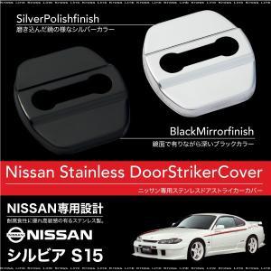 シルビア S15 ドアストライカーカバー 4個 ステンレス製 ブラッククロームメッキ シルバー 条件付 送料無料 _@a980|zest-group