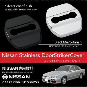 スカイライン スカイラインクーペ R33 R34 V35 V36 ドアストライカーカバー 4個 ステンレス製 ブラッククロームメッキ シルバー 条件付 送料無料 _@a981|zest-group
