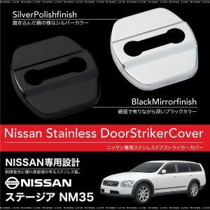 ステージア NM35 ドアストライカーカバー 4個 ステンレス製 ブラッククロームメッキ シルバー 条件付 送料無料 _@a982|zest-group