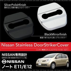 ノート E11 E12 ドアストライカーカバー 4個 ステンレス製 ブラッククロームメッキ シルバー 条件付 送料無料 _@a987|zest-group
