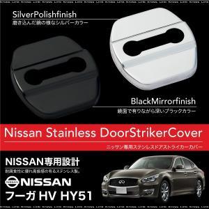 フーガ HV HY51 ドアストライカーカバー 4個 ステンレス製 ブラッククロームメッキ シルバー 条件付 送料無料 _@a988|zest-group