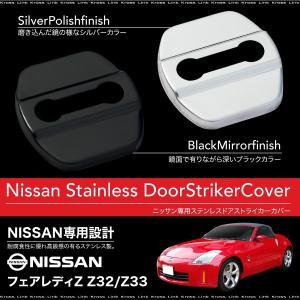 フェアレディZ Z32 Z33 ドアストライカーカバー 4個 ステンレス製 ブラッククロームメッキ シルバー 条件付 送料無料 _@a989|zest-group