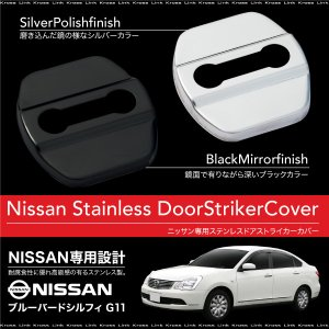 ブルーバードシルフィ G11 ドアストライカーカバー 4個 ステンレス製 ブラッククロームメッキ シルバー 条件付 送料無料 _@a990|zest-group