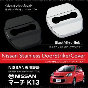 マーチ K13 ドアストライカーカバー 4個 ステンレス製 ブラッククロームメッキ シルバー 条件付 送料無料 _@a992|zest-group