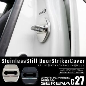 セレナ C27 ドアストライカーカバー ステンレス 4個 鏡面/ブラック 日産 ニッサン 新型 現行 専用 パーツ ガーニッシュ メッキ 条件付 送料無料 _@a998|zest-group