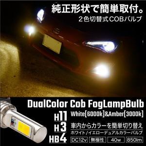 フォグランプ COB LED バルブ 40W H11 HB4 H3 2色切り替え ホワイト イエロー フラッシング機能付き 3000K 6000K 無極性 純正形状   @b003|zest-group