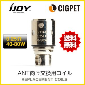 正規品 IJOY CIGPET 交換用 コイル ANT サブオーム 5個セット 0.25Ω|zestnationjp