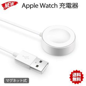 送料無料 Apple Watch 専用 磁気 ワイヤレス 充電 ケーブル 1m アップル ウォッチ ...